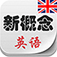 New Concept of English(British English)